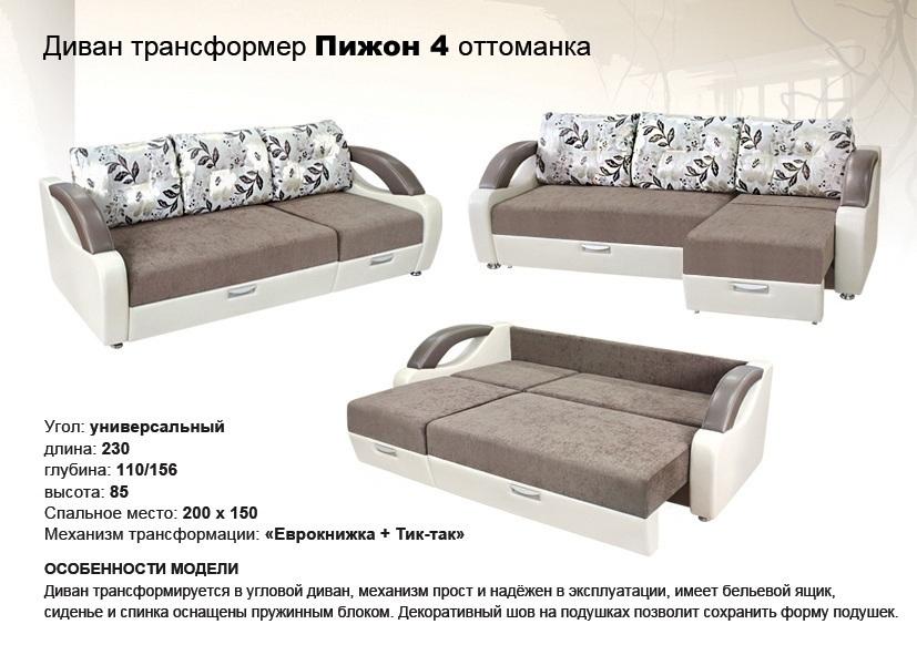 Диваны Каталог С Ценами В Москве